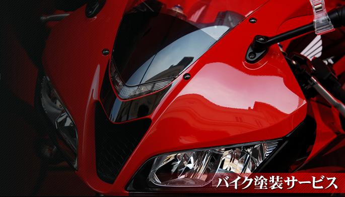 岡野コーティング バイク塗装 一宮 愛知 バイク塗装サービス